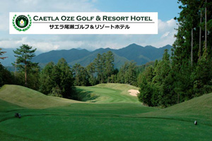 サエラ尾瀬ゴルフ&リゾートホテル